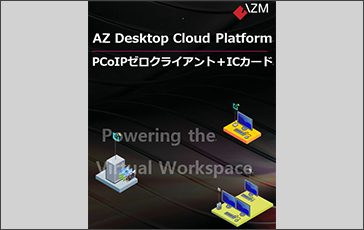 AZ Desktop Cloud Platform_Virtual Desktop
