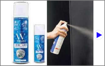"Virus removal,disinfection spray ""NOWCARE"""
