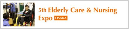 Elderly Care & Nursing Expo OSAKA